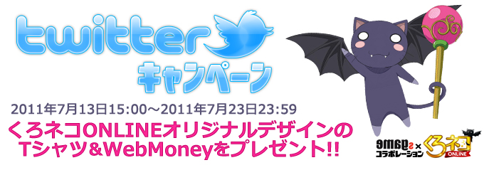 Twitterキャンペーンくろネコのコピー.jpg